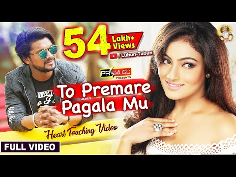 To Premare Pagala Mu Aji  Official Music Video  Odia Song  Humane Sagar  Lubun-tubun