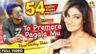 Download Video To Premare Pagala Mu || Video Song || Odia Song || Humane Sagar || Lubun-Tubun MP3 3GP MP4