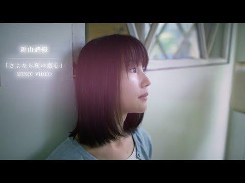 新山詩織「さよなら私の恋心」MV