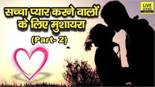 सच्चा प्यार करने वालों के लिए Patna के शायरों की बेहतरीन शायरी   LiveCities