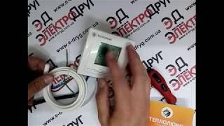 видео Купить теплый пол в магазине «ЭлектроДруг»