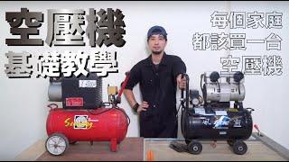 【超認真少年】「空壓機」基礎示範教學原來每個家裡都要買一台空壓機 How to use Air compressor