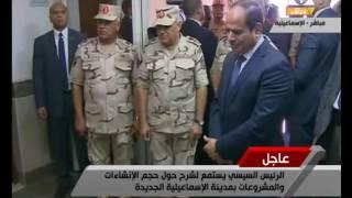 فيديو..السيسى يفتتح مدينة الاسماعيلية الجديدة
