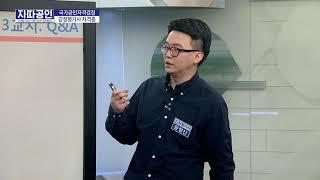 [자따공인 200121] 감정평가사 자격증 / 윤철신 감정평가사
