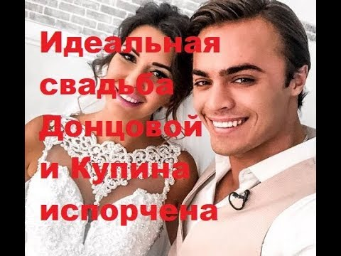 Идеальная свадьба Донцовой и Купина испорчена. ДОМ-2 новости.