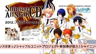 うたの☆プリンスさまっ♪ Shining All Star CD 【PV】