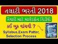 Talati Exam preparation 2018 | Revenue Talati Bharti 2018 | Talati syllabus | Best Book for Talati