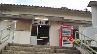 山陽本線【三石駅】駅前と駅舎内・窓口営業中(無人化前)