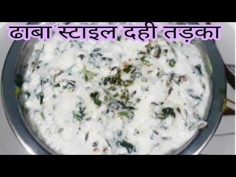 3 मिनट में बनाये ढाबा स्टाइल दही तड़का - Dahi Tadka Recipe - How to make dahi tadka in hindi