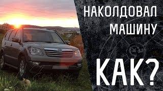 Покупка машины снова Русские Руны