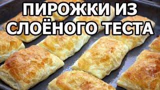 Пирожки из слоеного теста от Ивана!