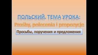 Польский  Тема урока: Просьбы, пожелания и предложения
