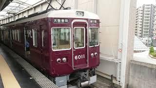 阪急電車 宝塚線 6000系 6011F 発車 豊中駅
