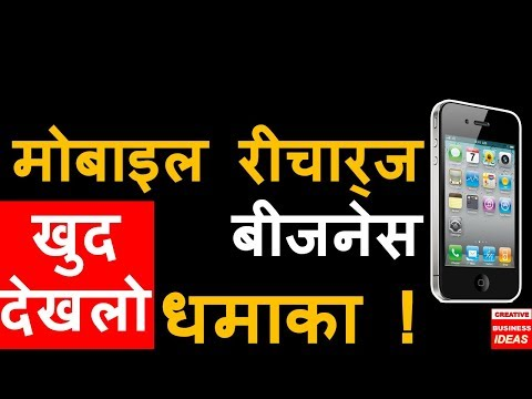 mobile recharge kaise kare | mobile recharge business hindi,mobile recharge app,recharge online