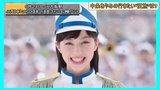 女優・中条あやみさんが24日、大阪市のJR大阪駅で行われたJR西日本『GO!G...