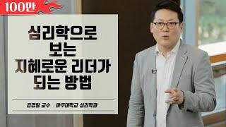 성격과 리더십은 관련이 있을까?│아주대학교 김경일 교수
