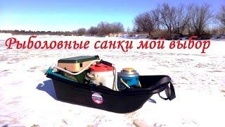Зимние рыболовные санки, обзор FISHIGALTSEV