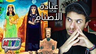 شرح ديانة كفار قريش والميثولوجيا العربية القديمة