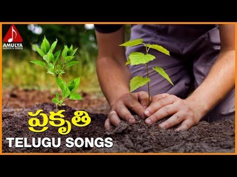 Enviromental Songs in Telugu | Save Nature | Prakruthi Geethalu | Telugu  Folk Songs Jukebox