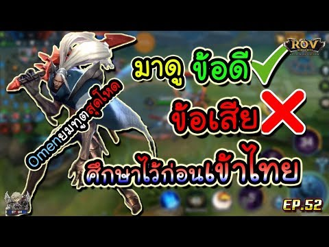 """ROV   รีวิว Omen""""ยมทูตสุดโหด"""" แบบละเอียดเทียบข้อดี✔️ ข้อเสีย❌ ไกด์แนวทางก่อนเข้าไทย EP.52"""