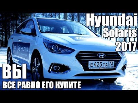 Hyundai Solaris 2017 ВЫ ВСЕ РАВНО ЕГО КУПИТЕ Первый ОБНОВЛЕННЫЙ тест драйв конкурс