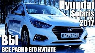 Hyundai Solaris 2017 - ВЫ ВСЕ РАВНО ЕГО КУПИТЕ! Первый ОБНОВЛЕННЫЙ тест-драйв + конкурс