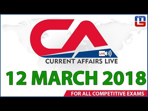 Current Affairs Live At 7:00 am | 12th March 2018 | करंट अफेयर्स लाइव | All Competitive Exams