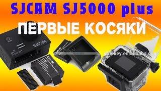 SJCAM SJ5000 Plus. ПЕРВЫЕ КОСЯКИ. Обзор.