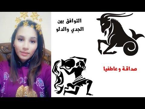 توافق برج الدلو مع الجدي عاطفيا وصداقة مي محمد Youtube
