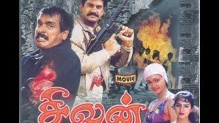 Sivan Full Movie HD