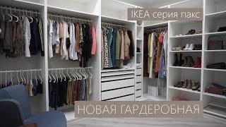 vlog #38 НОВАЯ ГАРДЕРОБНАЯ  IKEA