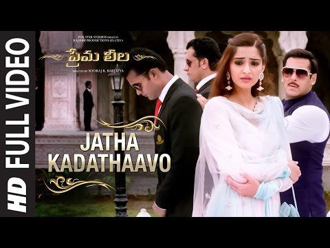 Jatha Kadathaavo Full Video Song || Prema Leela || Salman Khan, Sonam Kapoor || Himesh Reshammiya