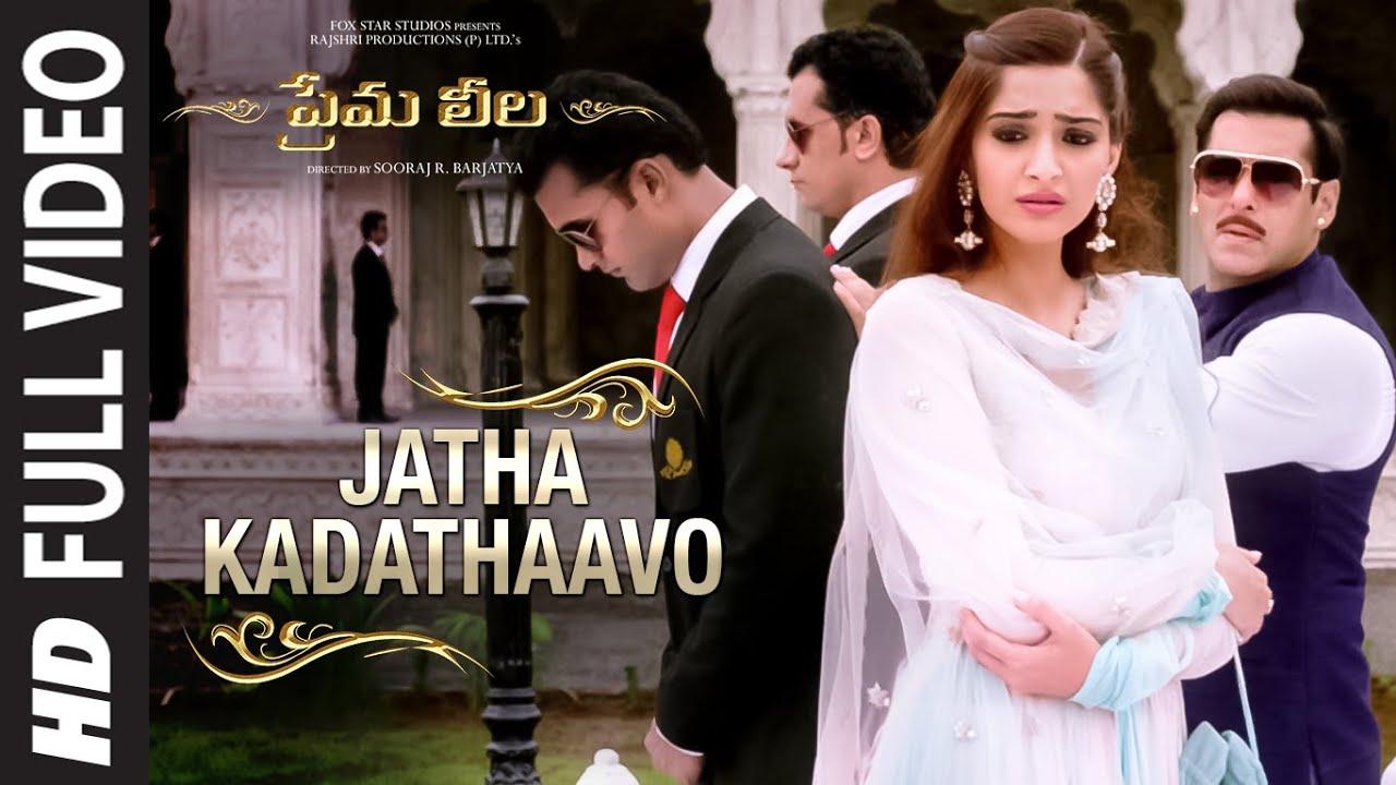Download Jatha Kadathaavo Full Video Song    Prema Leela    Salman Khan, Sonam Kapoor    Himesh Reshammiya