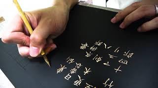 【小筆】見て学ぶ綺麗な字の書き方【護廷十三隊隊長 BLEACH】