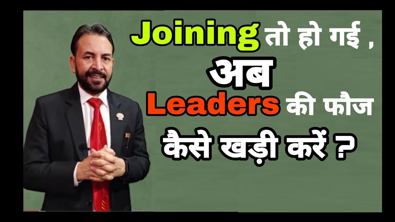 Joining तो खूब हो गयी, अब Leaders की फौज़ कैसे खड़ी करें - S Attri