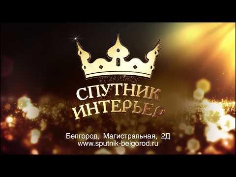 Мебельный центр Спутник Интерьер Белгород
