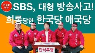 SBS 대형 방송사고! 희롱당한 한국당 애국당! (진성호의 융단폭격)