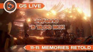 11-11: Memories Retold. Стрим GS LIVE