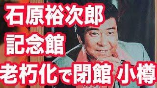 石原裕次郎記念館、老朽化で来年閉館 北海道・小樽 北海道小樽市の石原...