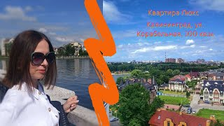 Калининград, Верхнее озеро, Корабельная, квартира Люкс.