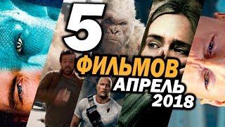 САМЫЕ ожидаемые ФИЛЬМЫ АПРЕЛЬ 2018 | Movie Mouse
