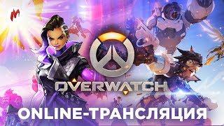 Дружеский турнир по Overwatch | Алексей Шуньков и Александр Пушкарь