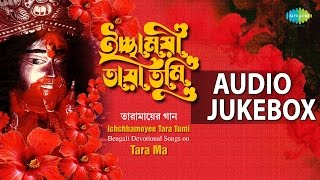 Bengali Devotional Songs On Tara Ma | Ichchhamoyee Tara Tumi | Audio Jukebox