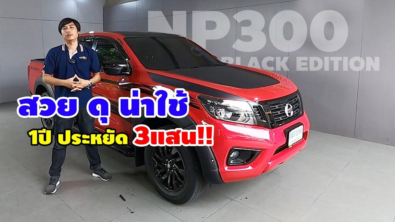 พาชมและลองขับ รถกระบะมือสอง NISSAN NP300 NAVARA BLACK EDITION KINGCAB ชื่อย๊าวยาว แต่รถน่าใช้