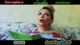 """Реклама от """"Горцев от ума"""" - доставка еды """"Sicilia"""""""