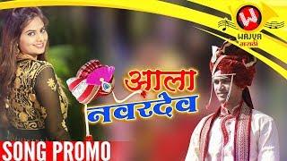 Aala Navardev Song Teaser | New Anand Shinde Song | Marathi Songs 2018 | Marathi Lokgeet | Wedding