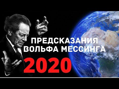 Предсказания Вольфа Мессинга на 2020 год. ЧТО ЖДЁТ ВЕСЬ МИР?
