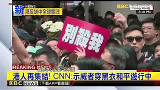 最新》CNN派特派員 跟隨遊行隊伍掌握最新情況