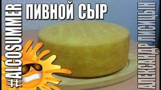 Делаем Пивной Сыр
