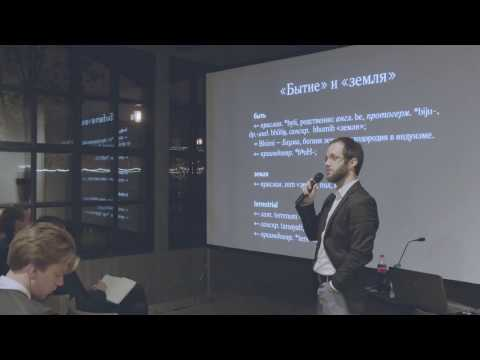 Лекция Михаила Куртова «Бытие и Земля»